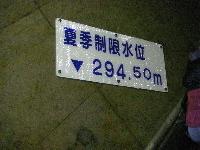 海抜294.5m、この辺りが水面の高さ