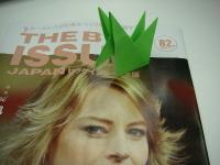 写真:表紙を飾る女優J.フォスターの顔の上に鎮座するお狐様(折り紙)