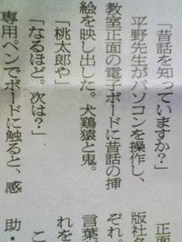 新聞の写真:犬鶏猿と鬼。 「桃太郎や」