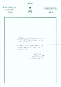 大使閣下からの手紙