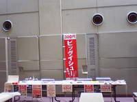 全体に平板な印象のビッグイシュー販売机