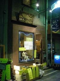 レラ・チセの前。窓には閉店の貼り紙が。
