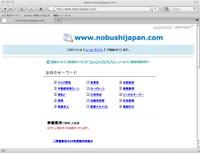 nobushijapan.comにアクセスすると「葬儀費用で検索した結果」が表示される
