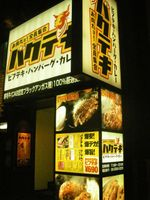バクテキ笹塚店の看板:文字ではビフテキ・ハンバーグ・カレーだが、ビフカツの写真も