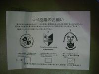 3つのロゴ案を示した投票用紙