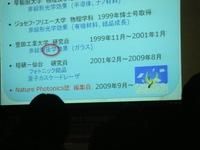 スライドの誤字:光学であるべきところが後学に。