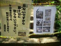 危ないから登らないでという貼り紙と被害状況を示す8枚の写真