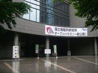 国立情報学研究所の入り口。オープンハウスと書かれた横断幕。