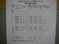 部門・部・参加番号・開始時刻・終了時刻の書かれた進行表