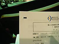 金具を使わずに紙が綴じられている。