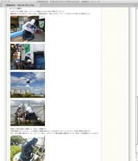 彫塑「砲丸」をアトリエ棟屋上に戻す様子の組み写真