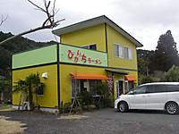 道路側から見た店舗。今の店名は全部ひらがなで「ぴかいち」。
