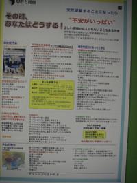 原発事故が起きたときの行動を説明した新聞見開きほどの大きさのポスター