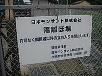 隔離圃場であることを表示する看板