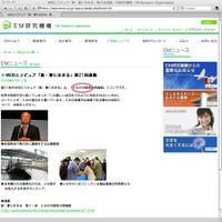 株式会社EM研究機構のサイトには「EMの万能性の再確認」という記事が。