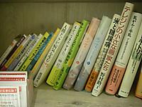 休憩室の書棚には『キャン・ユー・スピーク甲州弁?』『女性の品格』などと並んで近藤誠の『がん放置療法のすすめ』が!