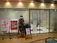 献血ルームの入り口はガラス張り。人の背丈ほどのクリスマスツリーやポスターが飾られている。