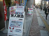 表通りに出された「旅人献血大歓迎」の看板