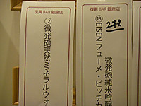 復興バー@銀座のメニュー。「発泡純米吟醸酒」がなぜか「発砲」に