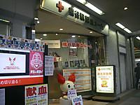 「雨の日献血」の看板が出ている熊谷駅献血ルーム入り口