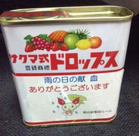 雨の日に献血した記念の缶入りサクマ式ドロップス
