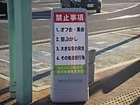 駐車場には出された「禁止事項」看板の1項目目は「オフ会・集会」