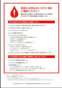 「以下に該当する方は献血をご遠慮ください」5aは「新たな異性と性的接触があった」、7は「4週間以内に東京・代々木公園周辺に行った」など