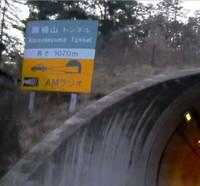 トンネル入口にはKaraokeyamaという表示