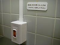 トイレにある非常呼び出しボタン