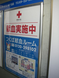献血ルームの案内板