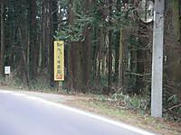 道端に立つ高さ2メートルほどの黄色い看板