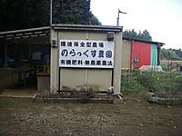 農園内の作業小屋にかかる看板
