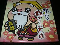 梅クリーム大福の包装はマンガチックな絵柄の水戸黄門