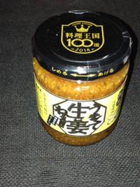 瓶詰めの「うまくて生姜ねぇ!!」