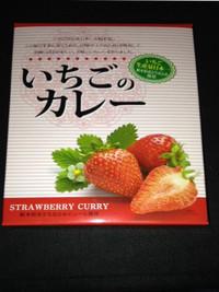 栃木県産とちおとめを使ったという「いちごのカレー」はパッケージでもイチゴが主張