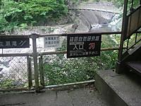 吊り橋のたもとにある袋田自然研究路の案内標識。「生瀬滝まで片道20分」