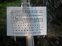 松林に薬剤散布をしたという注意書き(パウチシールした紙)