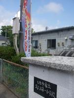 久之浜第一小学校のプレートが付いた石造りの門柱と浜風商店街の幟