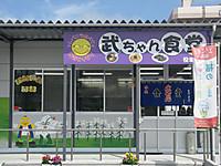 「レバニラ食べて 元気モリモリ」と書かれた武ちゃん食堂の看板