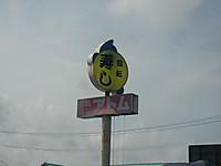 国道脇に立てられた寿司屋のサインポール