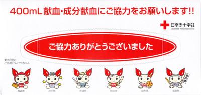 六種類の「けんけつちゃん」の描かれたティッシュボックス。右端の福島県けんけつちゃんは「白虎隊」と染めた旗を持っている。