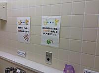 トイレの壁に貼られた注意書きと非常呼び出しボタン