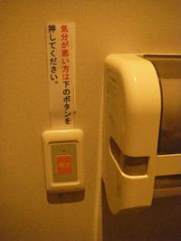 トイレのペーパーホルダーの脇に設置された非常呼び出しボタン
