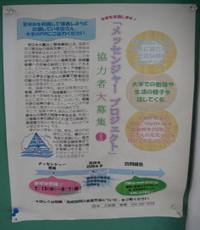 「メッセンジャープロジェクト」参加者募集の貼り紙