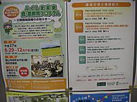 公開講座「ふくしま未来 食・農教育プログラム」案内(A4判2枚)