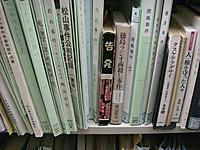 松川事件以外の冤罪事件のファイルや書籍の並んだ棚