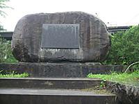 幅広い意志に銘板をはめ込んだ「謀略忘れまじ松川事件」の碑