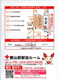 献血ルームの地図が描かれたオリジナルクリアファイル