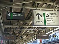 4番線ホームの標識の隣に、より大きな3番線は80メートル先の標識