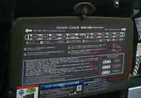 座席の背もたれにある説明では赤いランプは左端
